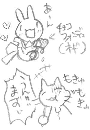 チョコフォデュ(ねぎ)