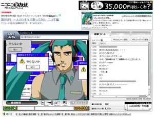 生放送終了時のスクリーンショットだお!