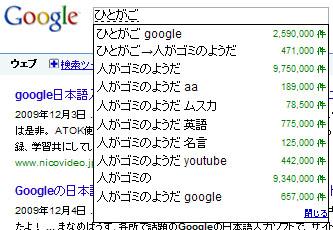 google予測変換「ひとがご」