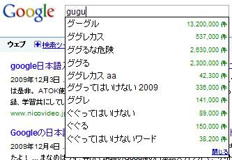 google予測変換「gugu」