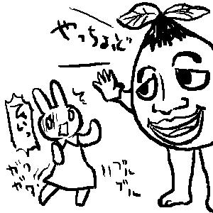 マンゴー太郎とほゆ